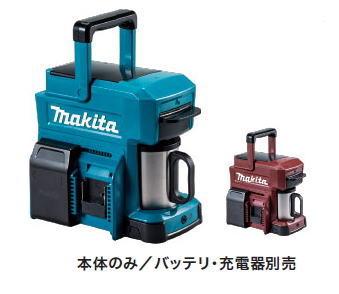 マキタ正規販売店 マキタ電動工具 充電式コーヒーメーカー CM501DZ CM501DZAR バッテリー ※4台ごとに800円の送料がかかります 本体のみ 充電器は別売 スーパーセール 送料無料 新品