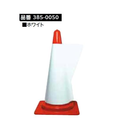 ミヅシマ工業 385-0050 カラーコーン立体表示カバー 無地 ●ホワイト(無地)【納期目安4~5日】【10枚】