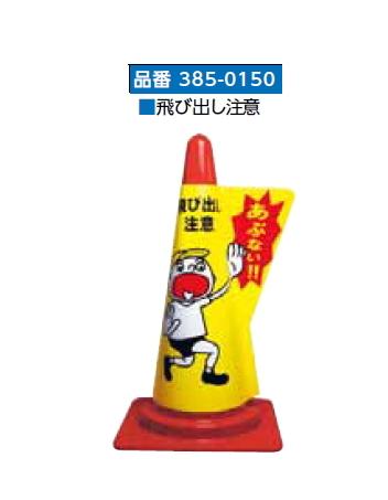 ミヅシマ工業 385-0150 カラーコーン立体表示カバー 3色デザイン ●飛び出し注意【納期目安4~5日】【10枚】