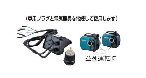 マキタ電動工具 発電機用並列コードセット(EG1600IS用) A-67016