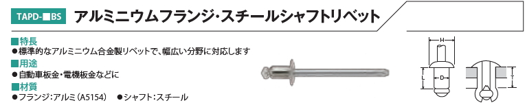 TOP(トップ工業) アルミニウムフランジ・スチールシャフトリベット 箱入り(1000本) TAPD-88BS