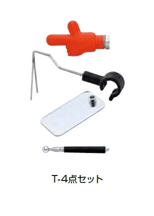 DOGYU 土牛(ドギュウ) 診断ポーチセット T-4点セット 01714