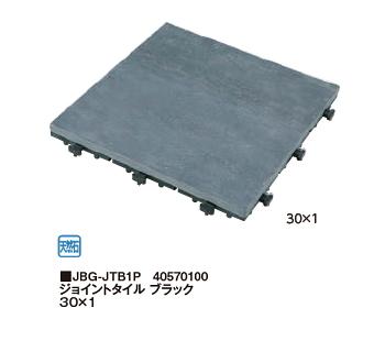 タカショーエクステリア ジョイントタイル ブラック 30×1 JBG-JTB1P【1ケース/10枚入/0.9平米】