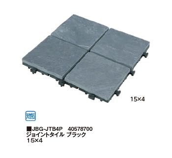 タカショーエクステリア ジョイントタイル ブラック 15×4 JBG-JTB4P【1ケース/10枚入/0.9平米】