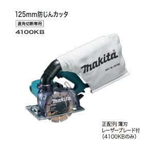 マキタ電動工具 125mm防じんカッター 4100KB(ダイヤモンドホイール付)