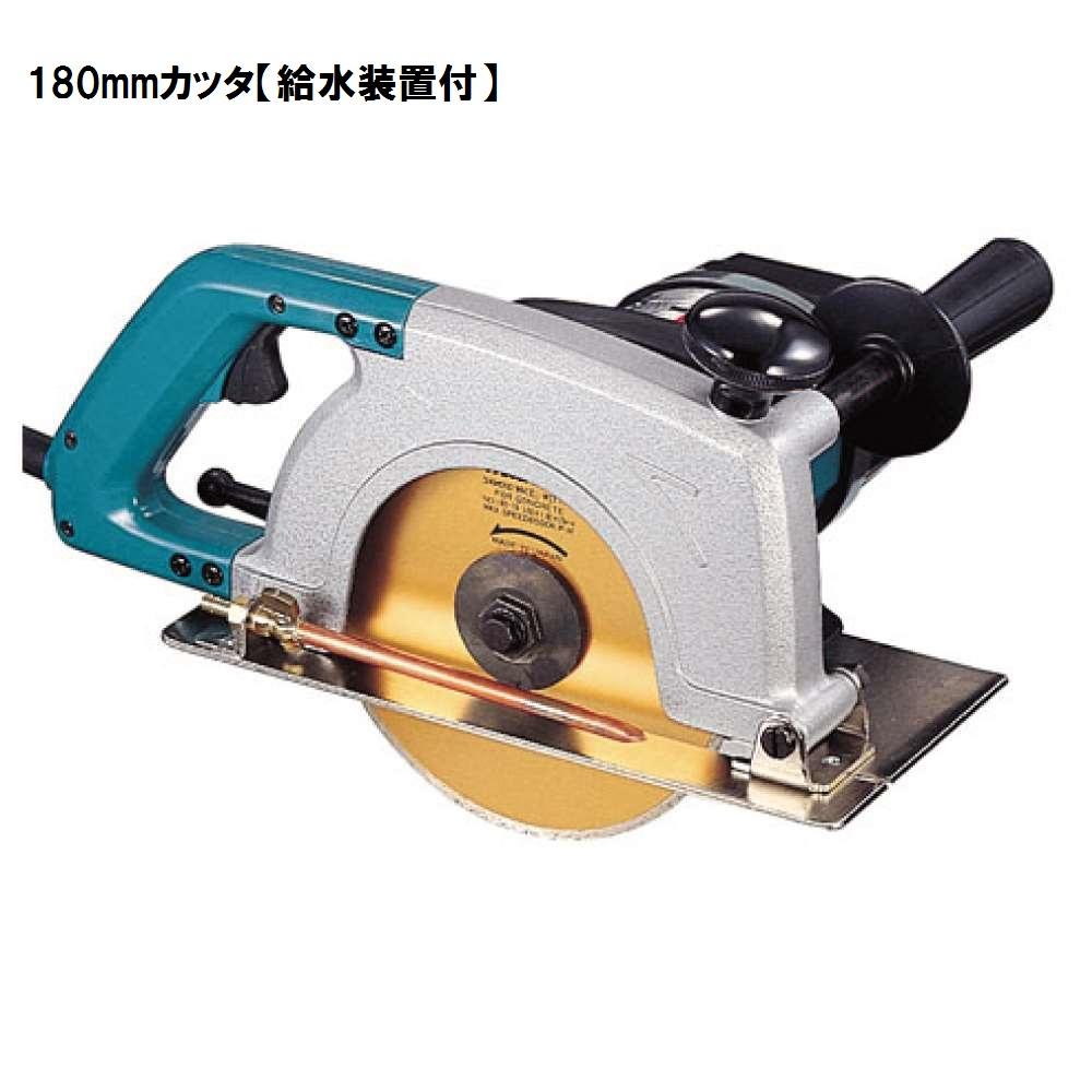 マキタ電動工具 180mmカッタ【給水装置付】 4107RSP(ダイヤモンドホイールなし)