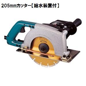 マキタ電動工具 205mmカッター【給水装置付】 4108RSP(ダイヤモンドホイールなし)