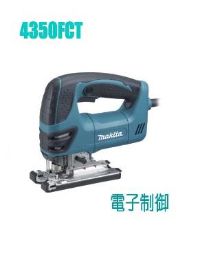 マキタ電動工具 電子ジグソー 4350FCT(電子制御・ダイヤル付)