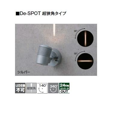 タカショーエクステリア ウォールスポットライト De-SPOT(ローボルト) 超挟角タイプ HBB-008W 白