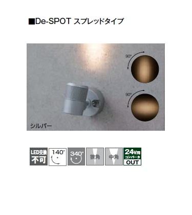 タカショーエクステリア ウォールスポットライト De-SPOT(ローボルト) スプレッドタイプ HBB-009D 電球色