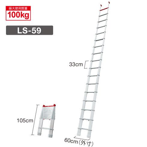 ハセガワ 伸縮はしご スカイラダー(コンパクト一連はしご) LS-59【全長5.87m】【※メーカー直送品のため代金引換便はご利用になれません】