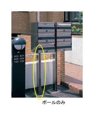 田島メタルワーク メイルボックス MX-302P 集合住宅用郵便受箱(ポスト)用ポール 【ポールのみ】
