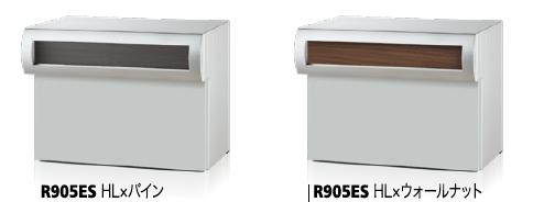 SONIA コーワソニア ボックス一体型口金ポスト R905ESHL 静音ラッチ錠 前入後出 木目調