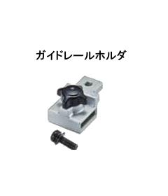 マキタ正規販売店 マキタ電動工具 ガイドルールホルダセット品 日本限定 194936-4 定番キャンバス