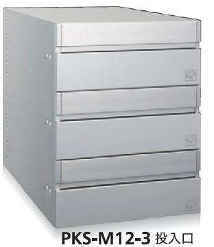 コーワソニア 集合郵便ポスト 大型郵便対応 PKS-M12-3 W280×H360×D465 可変式プッシュ錠