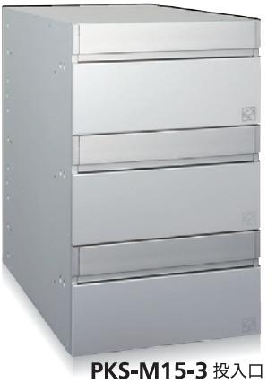 コーワソニア 集合郵便ポスト 大型郵便対応 PKS-M15-3 W280×H450×D465 可変式プッシュ錠