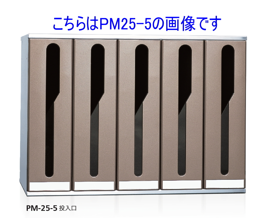 コーワソニア 郵便ポスト PM-25-3 集合住宅 ブロンズカラー 【W300×H360×D273】