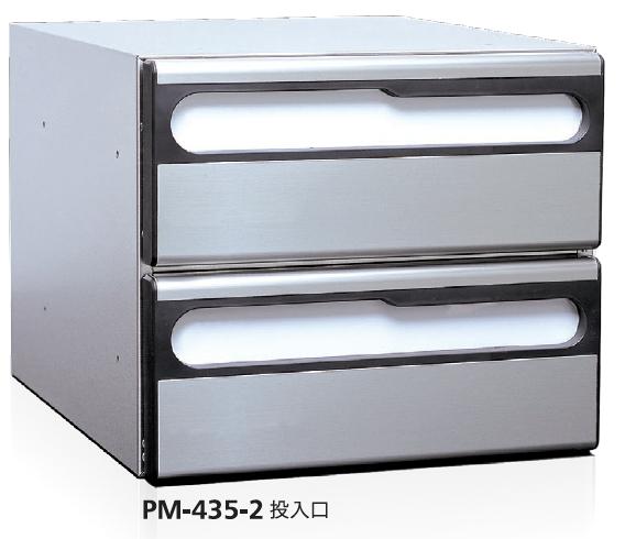 コーワソニア 集合郵便ポスト PM-435-2 1列2段 前入後出 右開き ダイヤル錠 ラッチ錠 【W280×H240×D403】