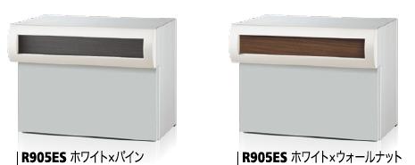 SONIA コーワソニア ボックス一体型口金ポスト R905ESホワイト 静音ダイアル錠 前入後出 木目調