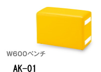 アビーロード キッズコーナー【キッズスクエアー(D300シリーズ)】  W600ベンチ AK-01 【張地カラー選択】【※メーカー直送品のため代引きご利用できません】
