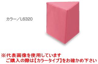 アビーロード キッズコーナー クッション 三角 AO-01 【張地カラー選択】