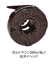 アサダ ボルトマシン用ダイヘッド ボルトウィット右 W5/16~1″ 10100【25Pro/No.1用】