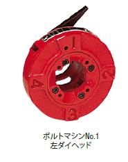 アサダ ボルトマシン用ダイヘッド ボルトメートル左 ML8~24 10126【No.1用】