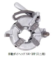 アサダ ダイヘッド 手動/ボルト用ウィット右 AS109