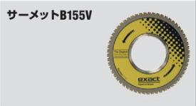 アサダ ビーバーSAW替刃 サーメットB155V EX7010498