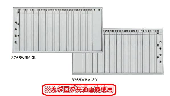 大建プラスチックス 月行事予定表白板(ホワイトボード・壁掛式) 3765WBM-3R 900×1800【※受注生産】【※メーカー直送品のため代金引換便はご利用になれません/別途運賃見積となります】