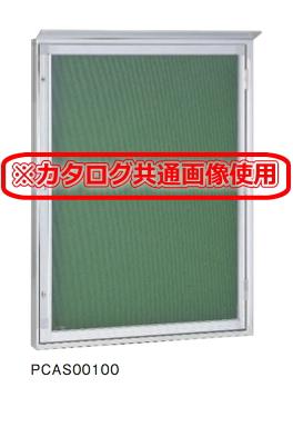 大建プラスチックス 屋外用掲示板(ポスターケース) PCAS00100〈シルバー〉 910×610 【色選択あり】【※受注生産】【※メーカー直送品のため代金引換便はご利用になれません/別途運賃見積となります】