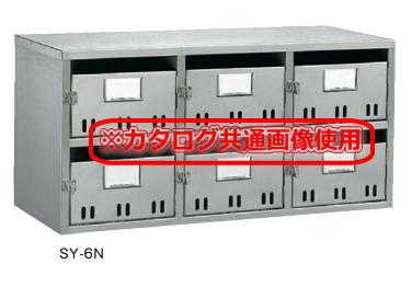 大建プラスチックス 集合郵便受箱(SY型) 10戸用 SY-10N