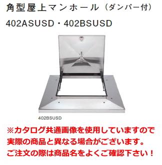 大建プラスチックス 角型屋上マンホール(ダンパー付) 402BSUSD 内寸法:600×600