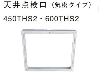 大建プラスチックス 天井点検口(気密タイプ) 600THS2【※受注生産/納期10日間】