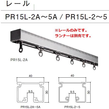 大建プラスチックス カーブレール PR15L-5A 800×800×500R