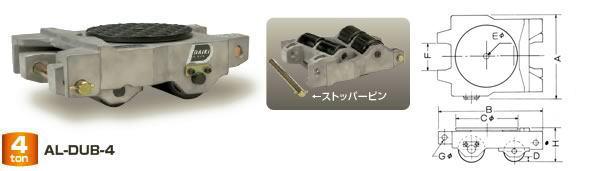 ダイキ スピードローラー アルミ合金タイプ AL-DUB-4 ボギー型 能力4t