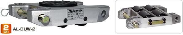 ダイキ スピードローラー アルミ合金タイプ AL-DUW-10 ダブル型 能力10t【※メーカー直送品のため代引はご利用できません】