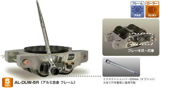 ダイキ スピードローラー 自走タイプ AL-DUW-5R アルミ合金フレーム 能力5t