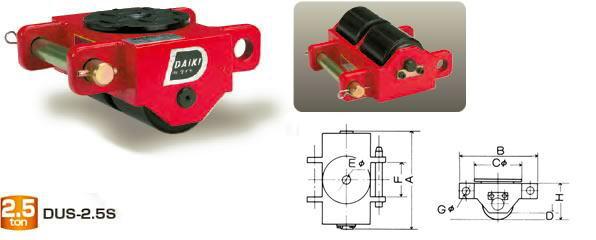ダイキ スピードローラー 低床タイプ DUS-2.5S シングル型 能力2.5t