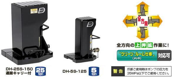 ダイキ 油圧爪付シリンダ(単動式・分離型) 【DH-5S-125】 爪部能力5ton