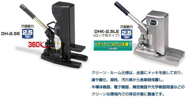 ダイキ 油圧爪付ジャッキ(レバー回転式) 【DHT-5E】