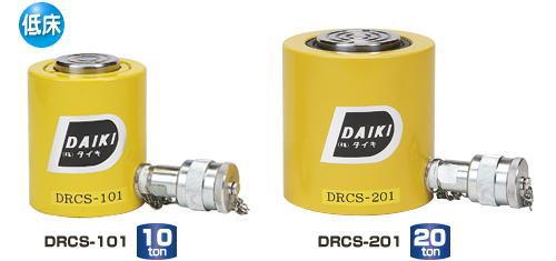 ダイキ 低床油圧シリンダ(単動式) 【DRCS-201】 スチール製スプリングリターン型【※メーカー直送品のため代引はご利用できません】