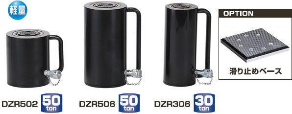 ダイキ アルミ合金油圧シリンダ(単動式) 【DZR306】 スプリングリターン型