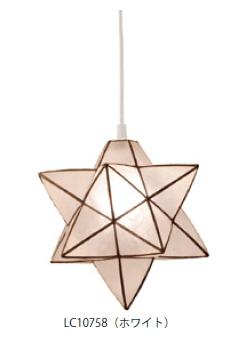 ELUX(エルックス) LuCerca(ルチェルカ) ROXAS Star Pendant(ロハススターペンダント) LC10758 ホワイト【3灯ペンダントライト】