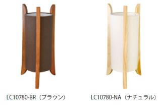 ELUX(エルックス) LuCerca(ルチェルカ) TUBO Table(チューボテーブル) LC10780-BR ブラウン【テーブルライト】