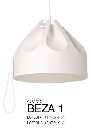ELUX(エルックス) LOFT LIGHT(ロフトライト) BEZA1(ベザワン) LOF001-1 【1灯ペンダント】