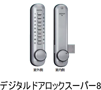 ノムラテック デジタルドアロックスーパー8 シルバー