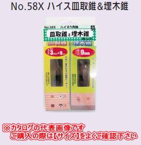 スターエム No.58X ハイス皿取錐&埋木錐 3.5×10×10セット