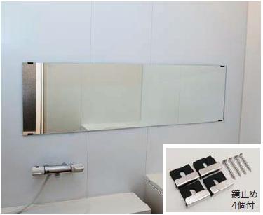 村上開明堂化成 浴室用鏡 400×1400mm 】【※メーカー直送品のため代金引換便はご利用できません】