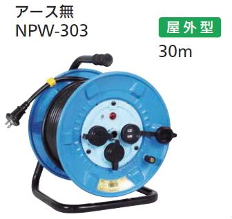 日動工業 100V電工ドラム防雨・防塵型 30m(アース無) NPW-303